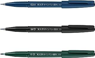 ぺんてる 筆文字サインペン 顔料タイプ 3種セット XSES15P-3AMZ 黒