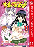 To LOVEる―とらぶる― カラー版 11 (ジャンプコミックスDIGITAL)