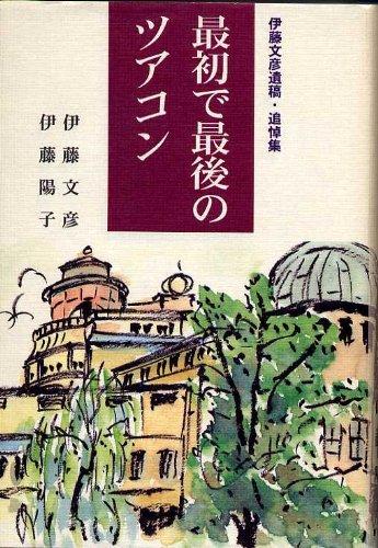 最初で最後のツアコン ー 伊藤文彦遺稿・追悼集