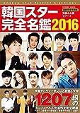 韓国スター完全名鑑2016 (コスミックムック)