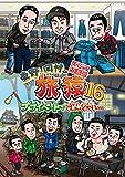 東野・岡村の旅猿16 プライベートでごめんなさい… スペシャルお買得版[DVD]