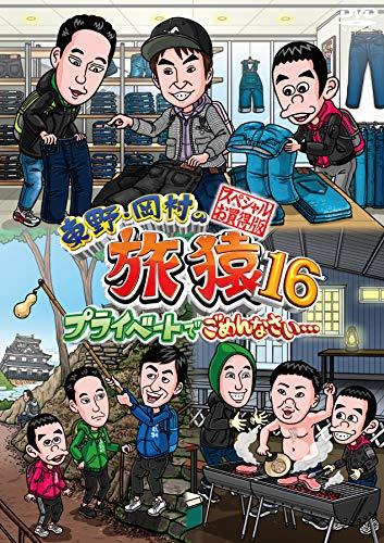 東野・岡村の旅猿16 プライベートでごめんなさい…スペシャルお買得版 [DVD]