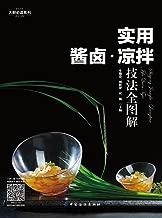 实用酱卤·凉拌技法全图解 (大厨必读系列)