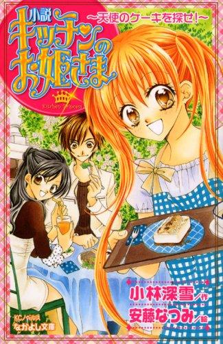 なかよし文庫 小説 キッチンのお姫さま~天使のケーキを探せ!~ (KCノベルス)
