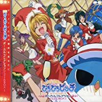 Mermaid Melody Pichipichipich: Vocal Album by Mermaid Melody (2006-01-01)