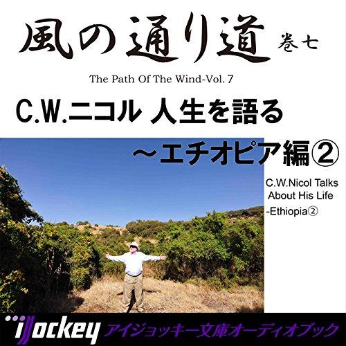 『風の通り道 巻七 エチオピア編2』のカバーアート