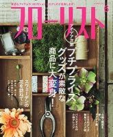 フローリスト 2012年 06月号 [雑誌]