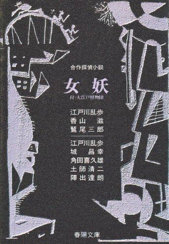 女妖 (春陽文庫―合作探偵小説シリーズ)の詳細を見る