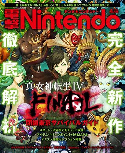 電撃Nintendo 2016年4月号 [雑誌]