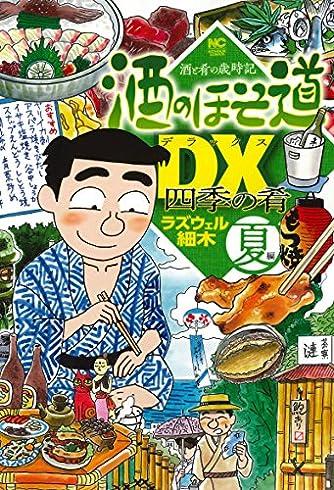 酒のほそ道DX四季の肴 夏編 (ニチブンコミックス)
