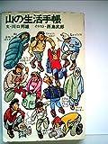 親と子の楽しい生活手帳 (1978年)