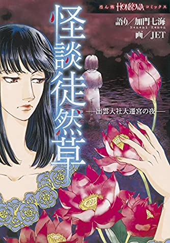 怪談徒然草 (HONKOWAコミックス)