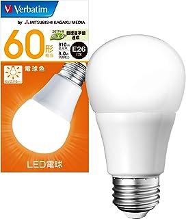 Verbatim バーベイタム LED電球 E26 60W相当 電球色 (広配光 定格寿命40000時間 密閉器具対応) LDA8L-G/V6