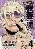 キューピー外伝 我妻涼 4 (プレイコミック・シリーズ)