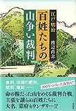 江戸・明治 百姓たちの山争い裁判