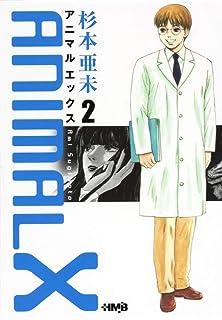 ANIMALX 2 (ホーム社漫画文庫)