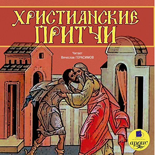 Khristianskiye pritchi audiobook cover art
