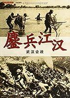 鏖兵江汉——武汉会战