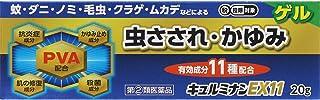 【指定第2類医薬品】キュルミナンEX11ゲル 20g