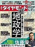週刊ダイヤモンド 2020年10/17号 [雑誌]