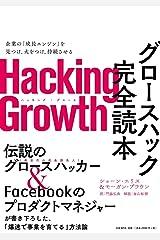 Hacking Growth グロースハック完全読本 Tankobon Hardcover
