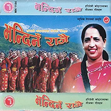 Bhandina Rajai