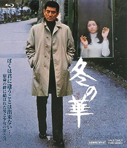 冬の華 [Blu-ray]