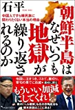 朝鮮半島はなぜいつも地獄が繰り返されるのか 中国人ですら韓民族に関わりたくない本当の理由