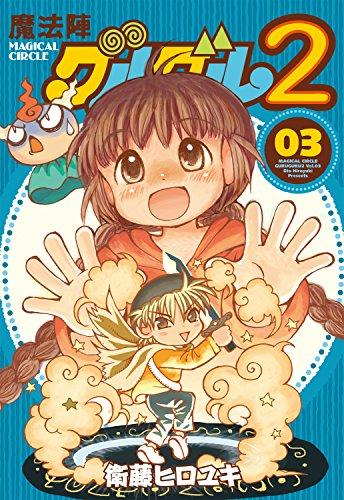 魔法陣グルグル2(3) (ガンガンコミックスONLINE)