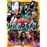 ハルサーエイカー (完全版) [DVD]