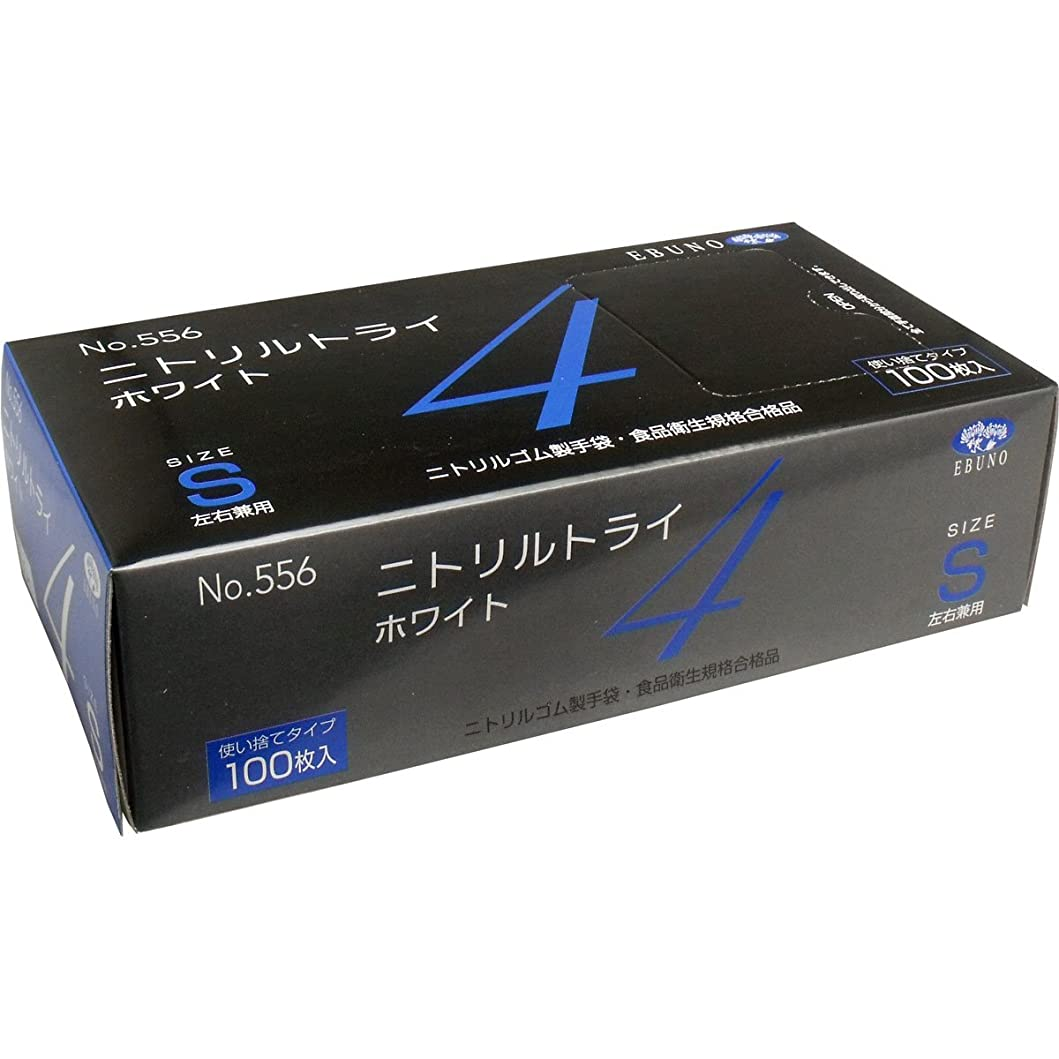 リッチ地味な辛なニトリルトライ4 №556 ホワイト 粉付 Sサイズ 100枚入
