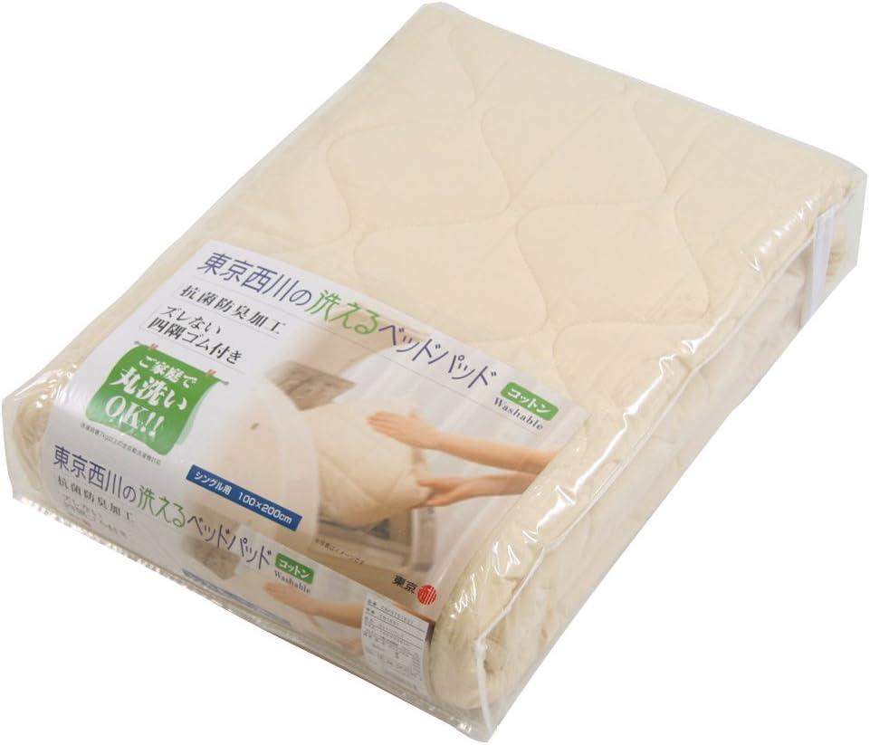 東京西川 洗えるベッドパッド