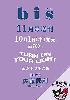bis(ビス) 2020年 11月号 増刊