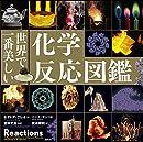 世界で一番美しい化学反応図鑑