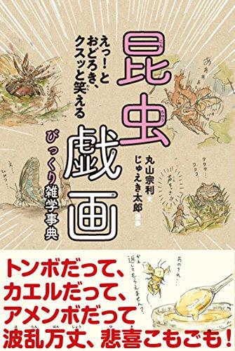 昆虫戯画びっくり雑学事典