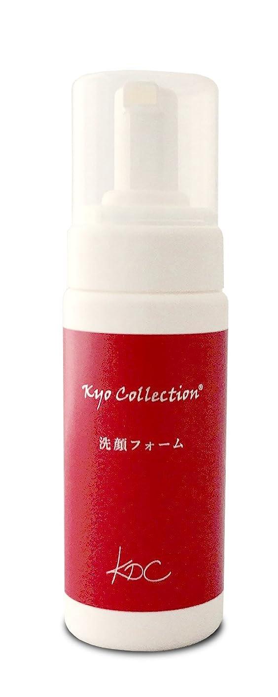 ダンプエージェント発火するKyo Collection 【京コレクション】 洗顔フォーム 150ml