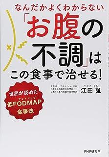 なんだかよくわからない「お腹の不調」はこの食事で治せる! 世界が認めた低FODMAP(フォドマップ)食事法