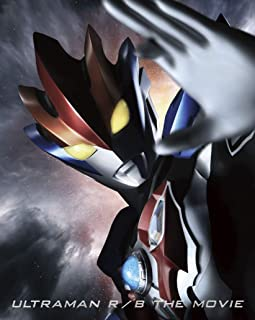 劇場版ウルトラマンR/B セレクト! 絆のクリスタル(特装限定版) [Blu-ray]