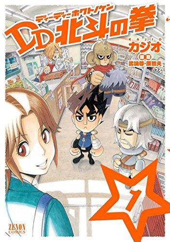 DD北斗の拳 1巻 (ゼノンコミックス)