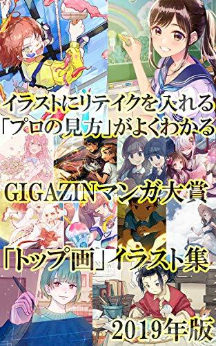 irasuto ni riteiku wo ireru puro no mikata ga yoku wakaru gigazine manga taisho toppuga irasuto syuu 2019 nenndobann (Japanese Edition)