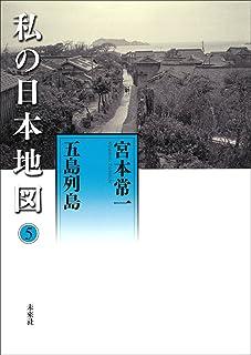 五島列島 (私の日本地図 5)