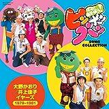 ママとあそぼう! ピンポンパン SONG COLLECTION 大野かおり/井上佳子 イヤーズ(1979~1981)