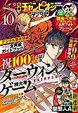 別冊少年チャンピオン2021年10月号 [雑誌]