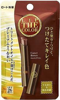 リップ ザ カラー リップザカラー リップティント キャメルブラウン リップクリーム 2g