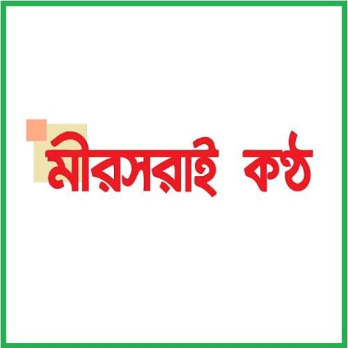 Mirsarai Kantha