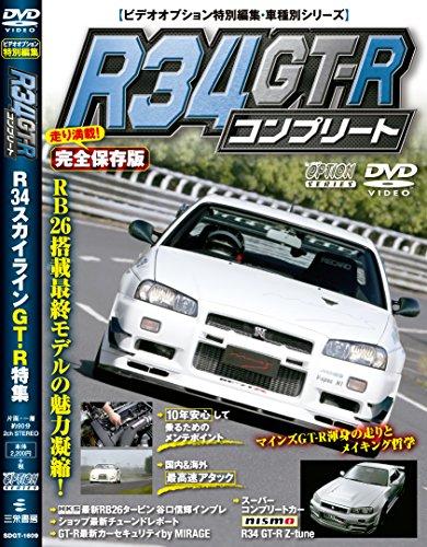 R34 GT-R コンプリート (<DVD>)
