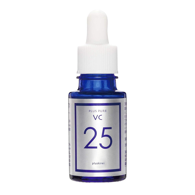 アレルギー方法はがきビタミンC 美容液 プラスキレイ プラスピュアVC25 ピュアビタミンC25%配合 両親媒性美容液 (10mL(約1ケ月分))