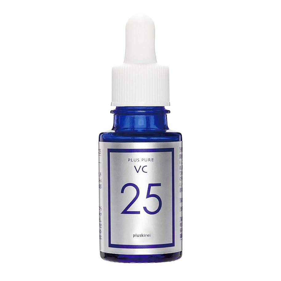 早熟無礼に飲食店ビタミンC 美容液 プラスキレイ プラスピュアVC25 ピュアビタミンC25%配合 両親媒性美容液 (10mL(約1ケ月分))