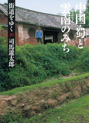 街道をゆく 20 中国・蜀と雲南のみち (朝日文庫)