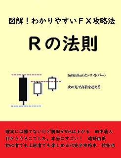 図解!わかりやすいFX攻略法 Rの法則